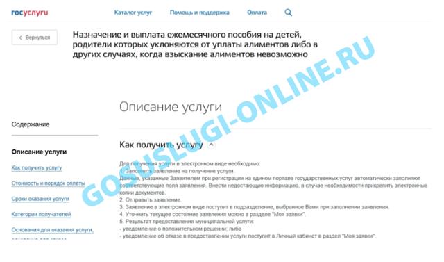 Подать на алименты через госуслуги: как , пошаговая инструкция, заявление онлайн