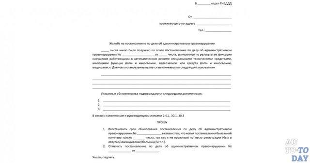 Штраф за негорящую фару в 2020: статья и сумма наказания, как оплачивать