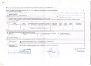 О кадастровом паспорте земельного участка: что такое, как получить, оформление