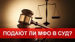 Какая микрофинансовая организация (МФО) подает в суд: подсудность должников