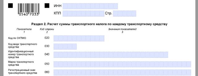Порядок заполнения налоговой декларации по транспортному налогу, бланк, образец