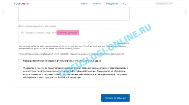 Заявления в прокуратуру: образец, как написать и подать, онлайн, через интернет
