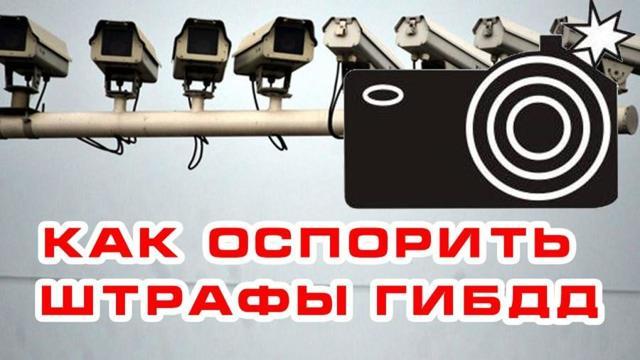 Как обжаловать штраф ГИБДД с камеры, если не согласен, куда обращаться