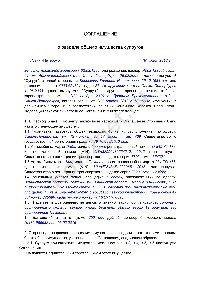 cоглашения о разделе имущества супругов: образец, нотариальное заверение, форма