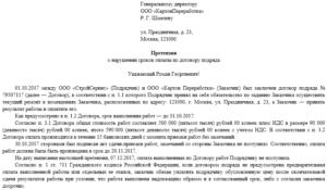 О претензиях по договорам подряда: образец письма подрядчику о невыполнении сроков