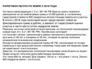 Статья 391 и 395 НК РФ: льготы по земельному налогу, кто освобождается от уплаты