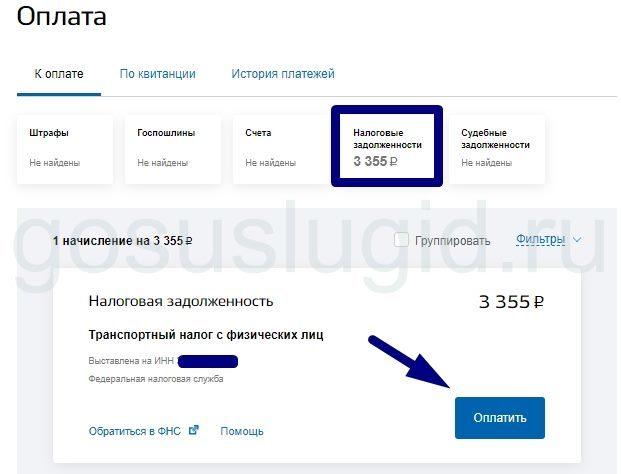 Оплата транспортного налога через Госуслуги: как заплатить онлайн за автомобиль