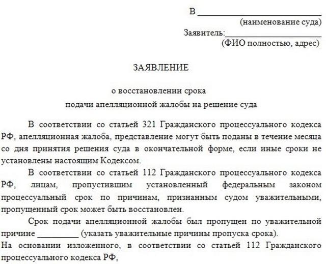 Об апелляционной жалобе в ГПК: что должна содержать, требования, возвращение