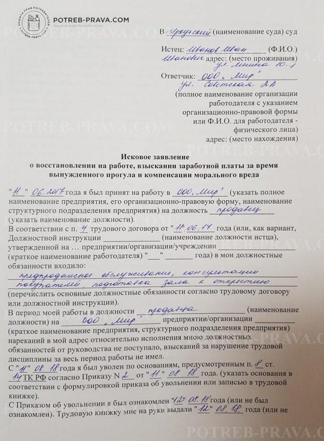 Об исковом заявлении о восстановлении на работе: образец, срок подачи иска в суд