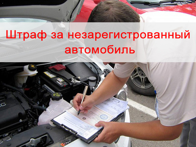 Что делать, если приходят штрафы на проданный автомобиль, какое заявление писать
