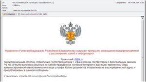 Штрафы Роспотребнадзора: статья и сумма наказания, как оплачивать