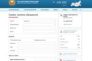 О жалобах в ГИБДД: как подать, можно ли написать и отправить через интернет онлайн