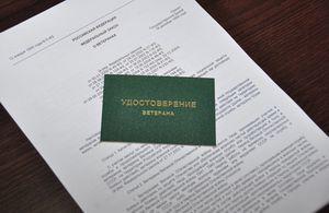 Как получают ветерана труда: какие документы нужны для оформления