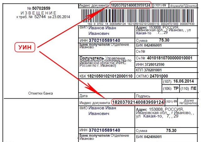 Об индексе документа в налоговой квитанции: где смотреть, как проверить