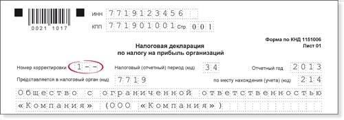 О номере корректировки в декларации 3-НДФЛ: как уточнить в личном кабинете