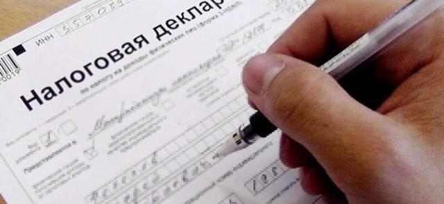 Документы для налогового вычета при покупке квартиры, налоговый вычет
