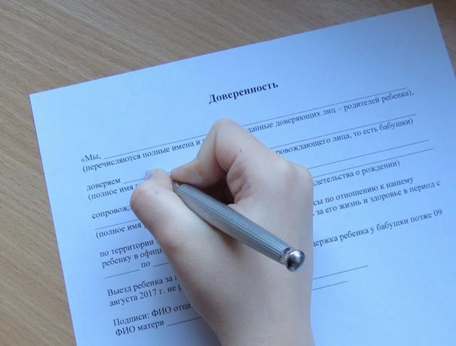 О доверенности на ребенка по России без родителей: согласие на сопровождение