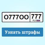 Проверка штрафов МАДИ по гос номеру, как проверить постановления и штрафы
