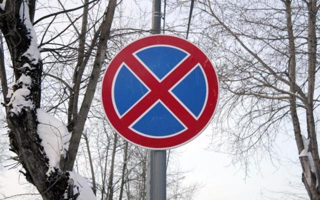 Остановка запрещена знак, штраф в 2020: размер и сумма наказания, как оплачивать