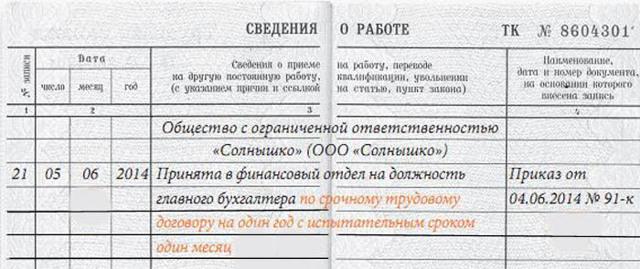 Об уходе в декрет с декретной ставки: прием на работу, заключение договора