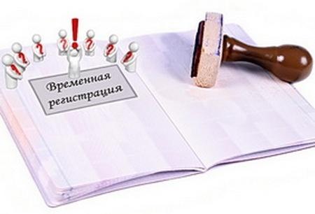 О временной регистрации: что это такое, что дает временная прописка