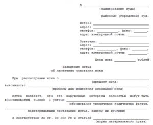 О дополнении к исковым заявлениям в суд: образец иска по гражданскому делу
