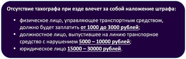 Штраф за отсутствие тахографа в 2020 году: размер и сумма наказания, как оплачивать