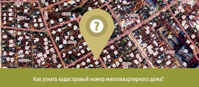 О кадастровом номере: что это такое, как узнать, как найти в Росреестре по нему