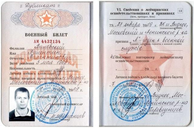 Штраф за испорченный паспорт в 2020: размер и сумма наказания, как оплачивать