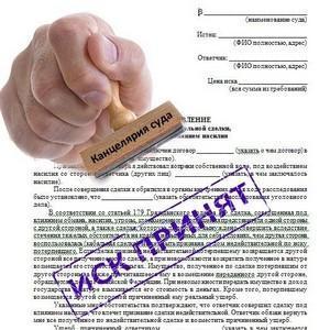 Как отзывать исковые заявления из суда: образец, можно ли забрать без рассмотрения