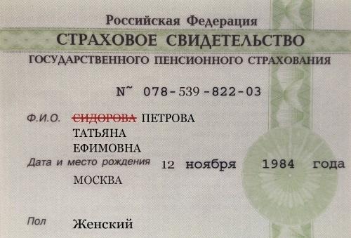О замене СНИЛС при смене фамилии после замужества: какие документы нужны