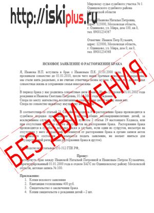 Об оставлении искового заявления без движения: определение в ГПК РФ, что делать