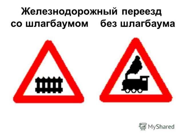 Штраф за проезд переезда на красный свет: статья и сумма наказания, как оплачивать