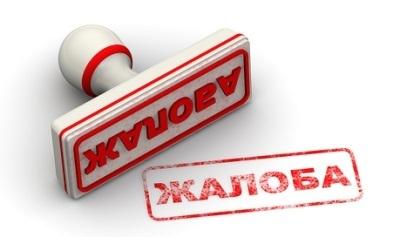 Образец жалобы в жилищную компанию на управляющую компанию: как написать