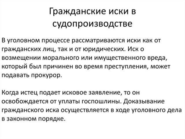 О гражданских исках в уголовном процессе: когда может быть предъявлен по УПК РФ