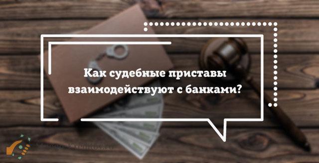 Какой банк не сотрудничает с судебными приставами: не дают информацию
