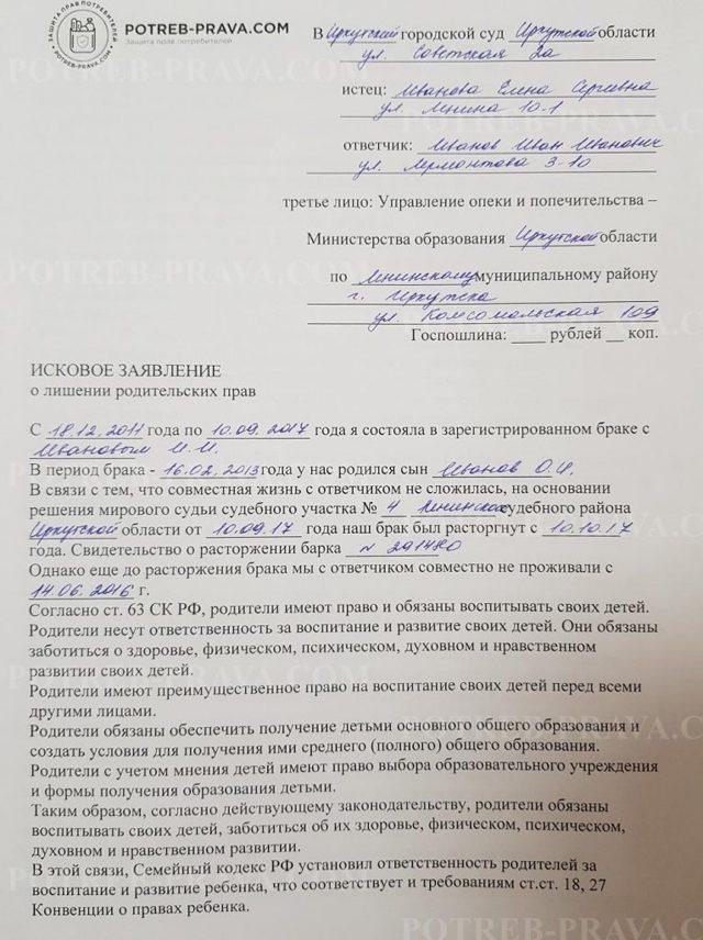 Об иске о лишении родительских прав отца: образец, исковое заявление в суд