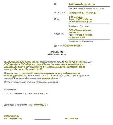 Об отказе от иска в АПК РФ: последствия отказа от исковых требований, основания