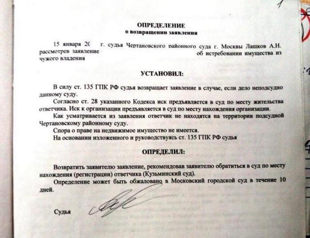 Частные жалобы в ГПК РФ: что это такое, срок подачи и рассмотрения, куда подается