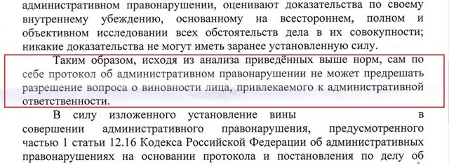 Постановление по делу об административном правонарушении ГИБДД и другим