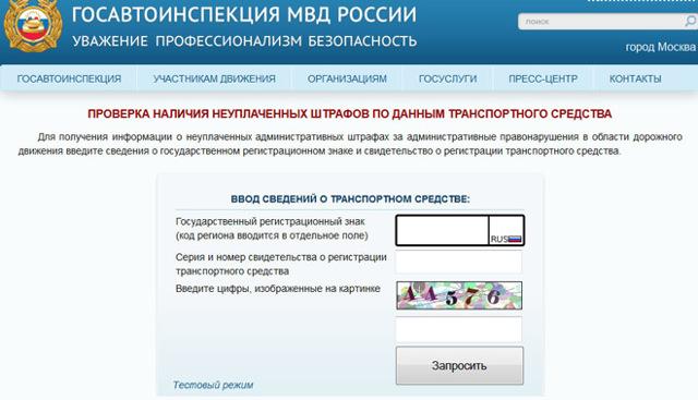 Как оплатить штраф ГИБДД по номеру постановления, онлайн и со скидкой