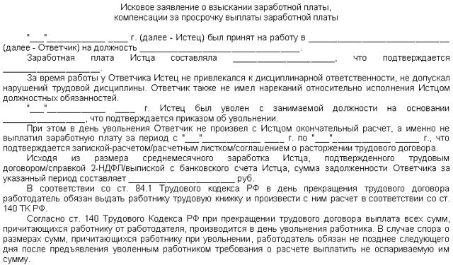 О исковом заявлении о взыскании заработной платы: иск взыскание зарплаты