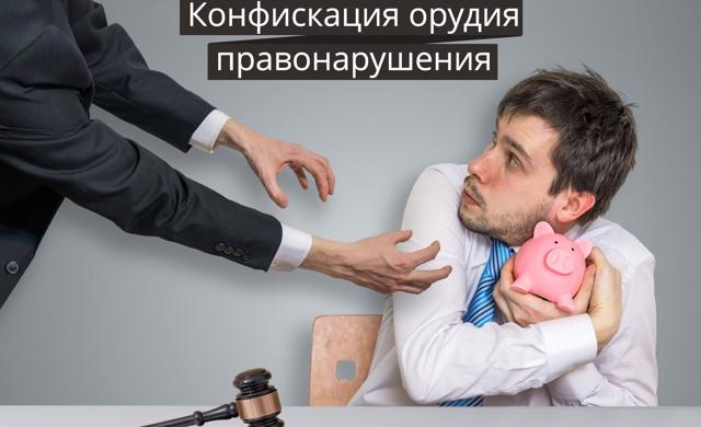 Конфискация орудия совершения или предмета административного правонарушения