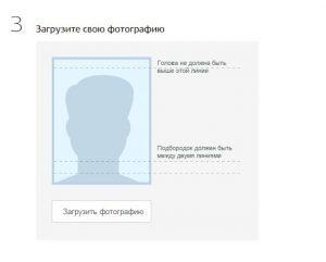 О замене паспорта через Госуслуги: как сделать, оформить и получить, онлайн