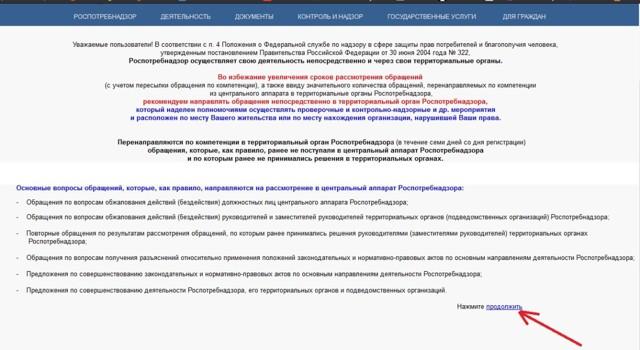 О написании жалоб в Роспотребнадзор через интернет: как подать через Госуслуги
