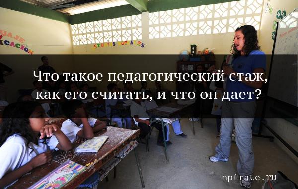 О педагогическом стаже: как рассчитывается, входит ли аспирантура