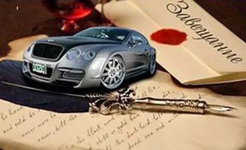 Как продают автомобиль полученный по наследству не оформляя на себя