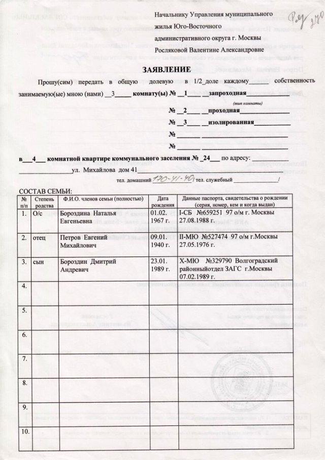 Приватизация квартиры: как в России, какие документы нужны для муниципальной