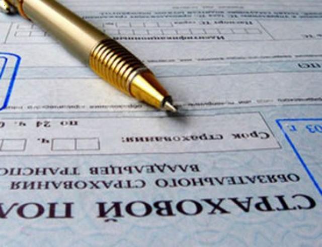 О штрафе за просроченную страховку осаго: размер, сумма наказания, как оплачивать