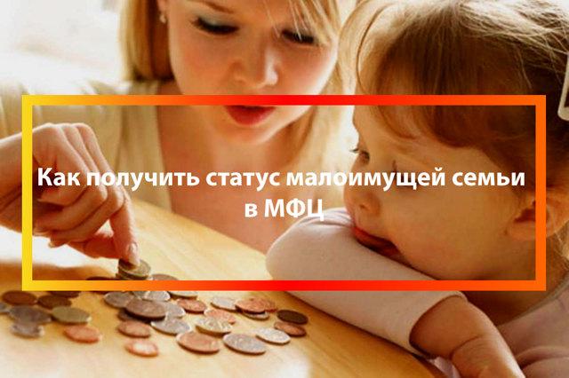 О малоимущих семьях: как получить статус, кто может оформить, куда обратиться